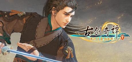 Gujian3 Free Download