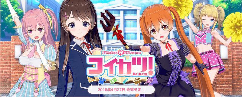 Download Koikatu!